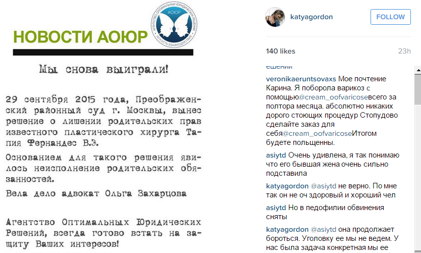 Скрин поста Кати Гордон о решении суда по делу Владимира Тапии Фернандеса