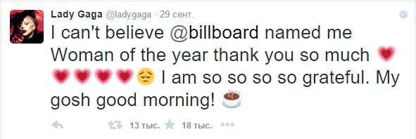 Пост Леди Гага в Твиттере о номинации журнала Биллборд