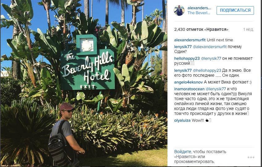 Алекс Смерфит в Калифорнии, фото сентябрь-октябрь 2015, Инстаграм