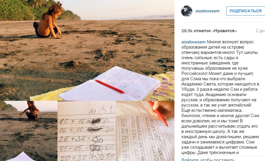 Пост Айзы Долматовой (Анохиной) об образовании сына