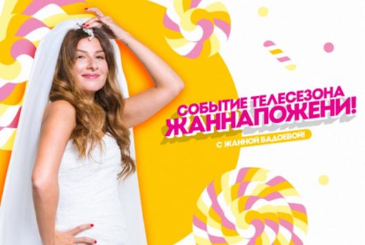 Новый проект Жанны Бадоевой «Жанна Пожени» на телеканале «Пятница!», видео