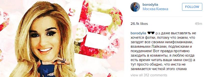 Еще один пост Ксении Бородиной с недовольством по поводу многочисленного спама в комментариях
