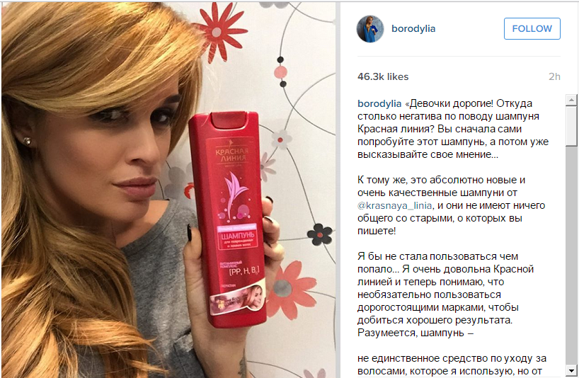 Пост Ксении Бородиной в адрес недовольных рекламой подписчиков в Инстаграме, 2015