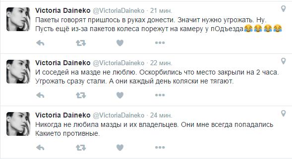 Посты Виктории Дайнеко в Твиттере о кнфликте с соседями