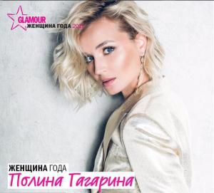 Полина Гагарина - Женщина года 2015 по версии журнала Гламур