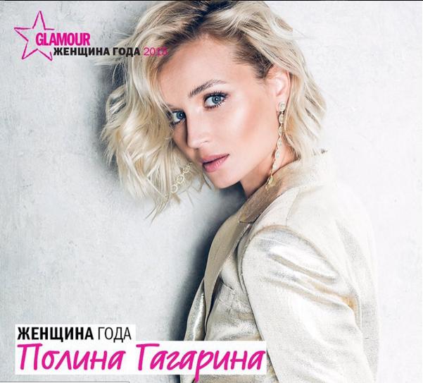«Женщина года 2015» — Полина Гагарина (по версии журнала Glamour), подробности