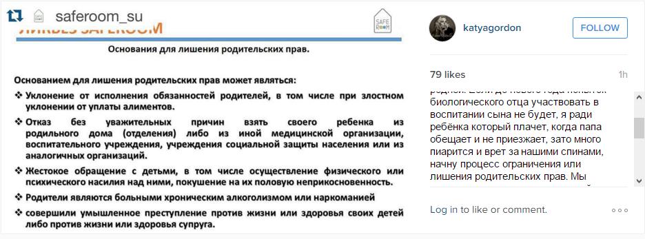 Скрин поста в Инстаграме Кати Гордон о намерении лишить Жорина родительских прав