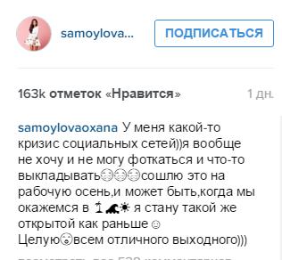 """Пост Оксаны Самойловой в Инстаграме о """"кризисе соцсетей"""""""
