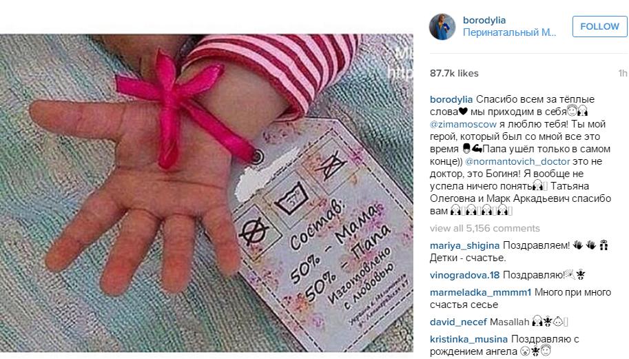 Пост Ксении Бородиной с новостью о рождении второго ребёнка и первое фото младенца