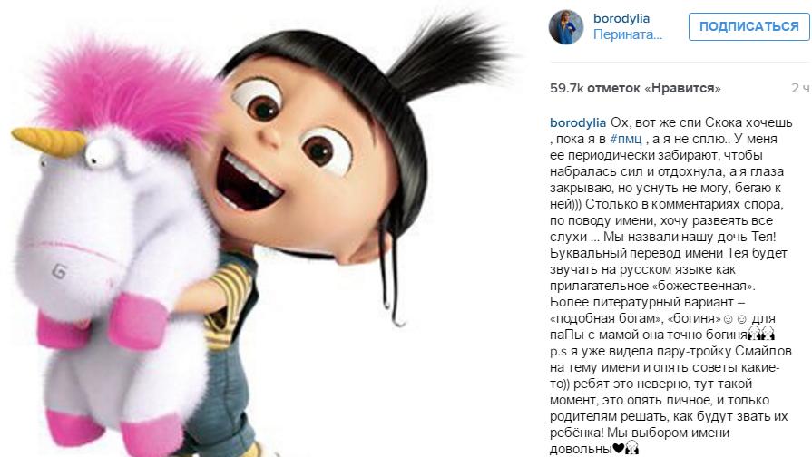 Ксения Бородина назвала дочь Теей, пост в Инстаграме