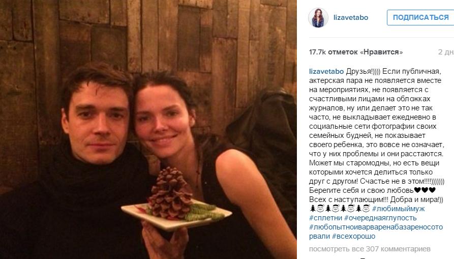 Елизавета Боярская и Максим Матвеев фото и пост из Инстаграма Боярской