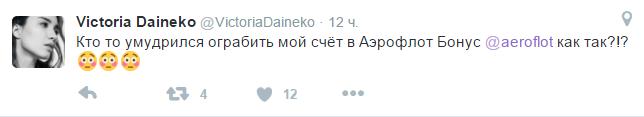 Пост Виктории Дайнеко о краже бонусов Аэрофлота