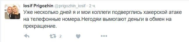 Пост Иосифа Пригожина о хакерской атаке