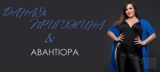 Даная Пригожина фото для рекламной компании бренда Авантюра