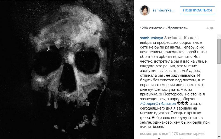 Скрин поста Настасьи Самбурской в Инстаграме в адрес подписчиков
