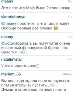 Комментарии подписчиков в Инстаграме к фото платья из новой капсульной коллекции Виктории Бони.