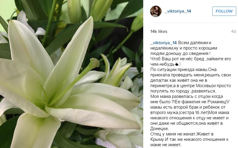 Пост Виктории Романец в Инстаграме о приезде мамы