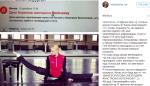 Пост Анастасии Волочковой об омолаживающих процедурах, часть 1