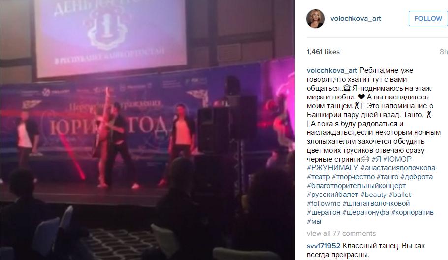 Пост Волочковой в Инстаграме о нижнем белье