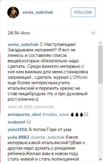 Пост в Инстаграме Ксении Собчак о планах на 2016 год