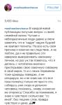 Пост Марии Адоевцевой (Круглыхиной) о разводе в Инстаграме
