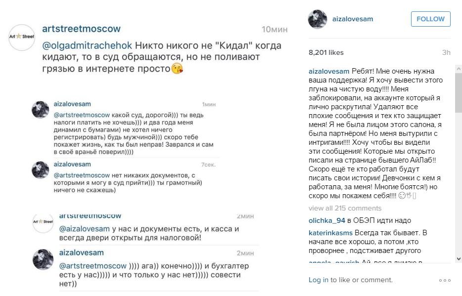 Айза выложила в Инстаграм переписку с партнером