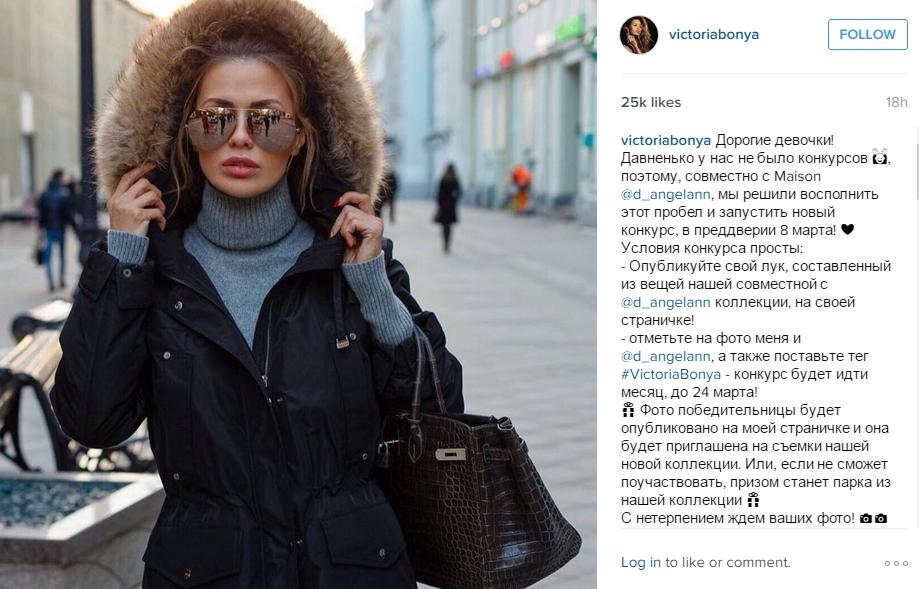 Пост Виктории Бони в Инстаграме с информацией о конкурсе