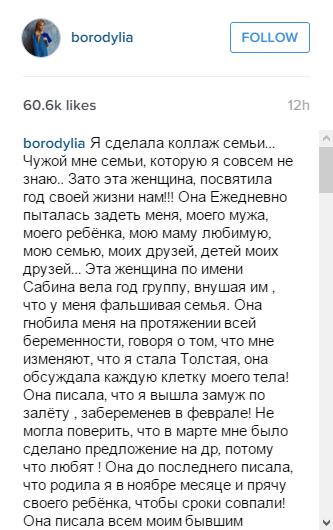 Ксения Бородина об админе антифанатской группы пост1 из Инстаграма