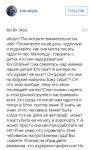 Пост 2 Ксении Бородиной об антифанатах