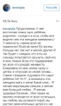 Ксения Бородина об админе антифанатах пост 3
