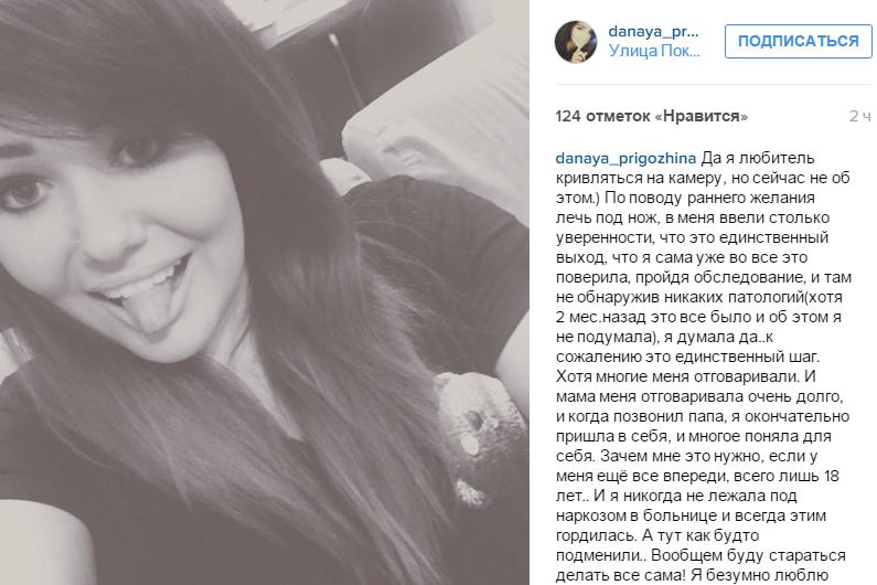 Пост В Инстаграме Данаи Пригожиной о липосакции