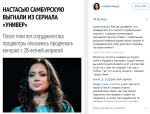 """Пост в Инстаграме Самбурской об уходе из """"Универа"""""""