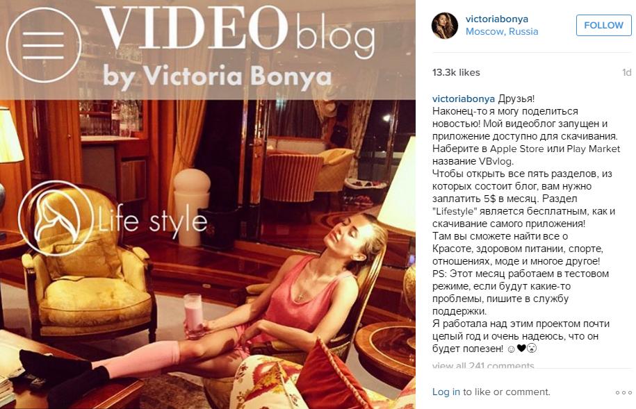 Пост Виктории Бони в Инстаграме о запуске мобильного приложения