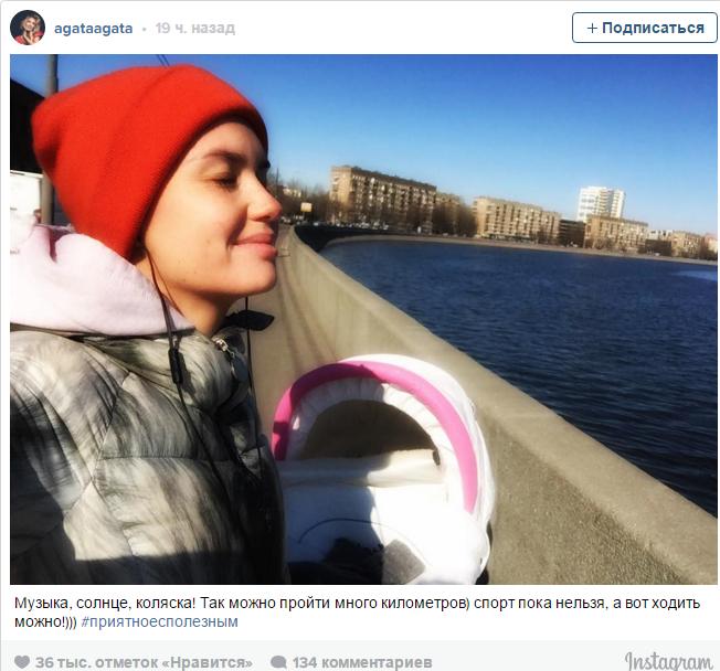 Агата Муцениеце с дочерью Мией на прогулке, фото из Инстаграма