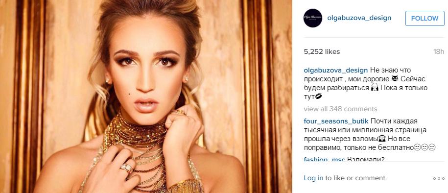 Скрин поста Ольги Бузовой о взломе её личной страницы в Инстаграме, март 2016