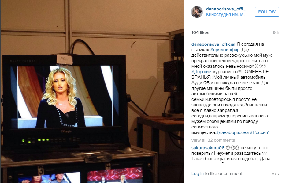 Пост Даны Борисовой о разводе