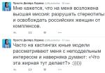 Посты Диляры Лариной в Твиттере о полноте