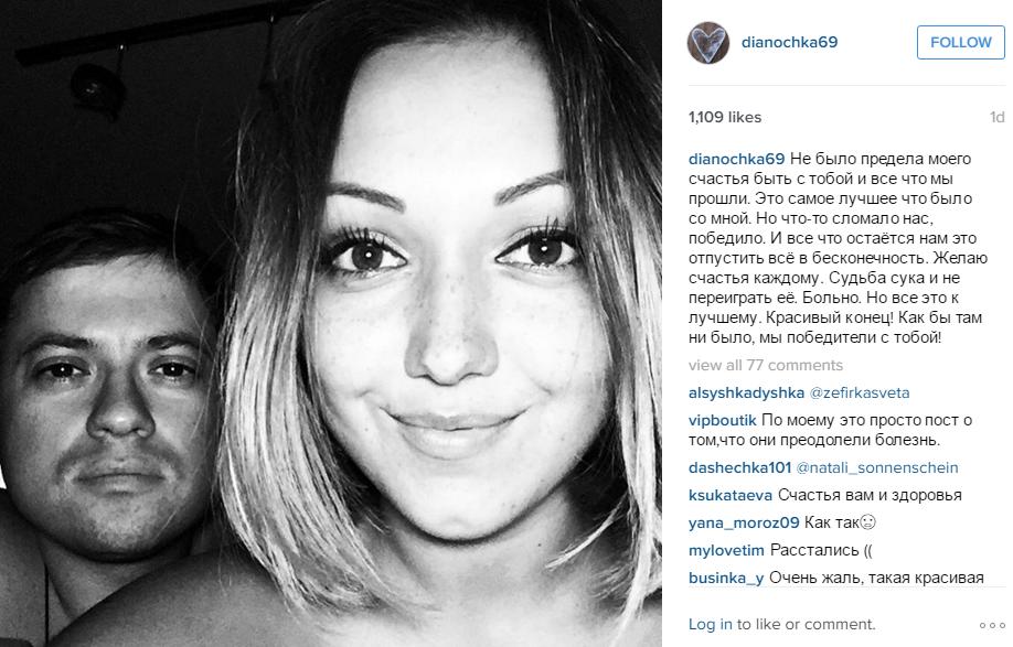 Пост Дианы Очиловой в Инстаграме