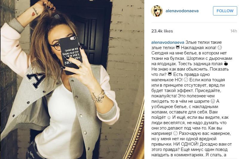Пост Алены Водонаевой относительно своей фигуры и корректирующего белья