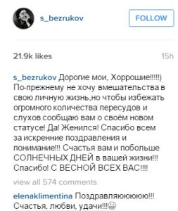 Пост Сергея Безрукова о женитьбе