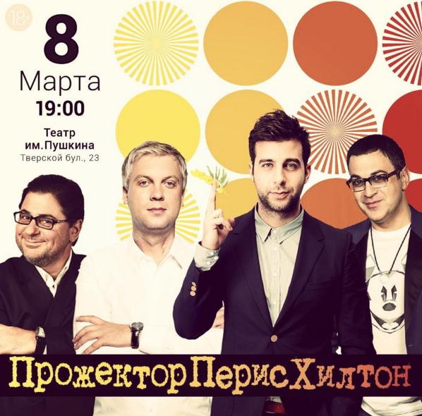 """Афиша шоу """"Прожекторперисхилтон"""" в Театре им. Пушкина"""