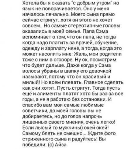 Пост Айзы Анохиной (Долматовой) в Инстаграме о стрижке сына