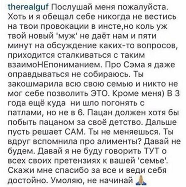 Ответ Гуфа Айзе в Инстаграме по поводу короткой стрижки их общего сына