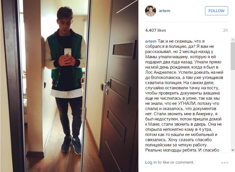 Пост Артема Королева в Инстаграме об угоне машины