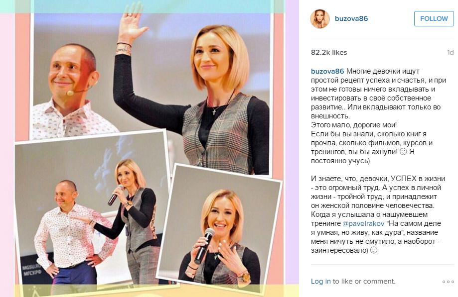 Пост Ольги Бузовой в Инстаграме с рекламой тренингов Павла Ракова