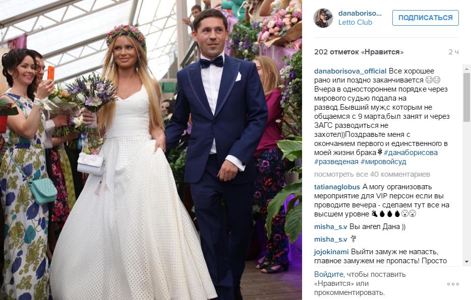 Второй пост в Инстаграме Даны Борисовой о разводе