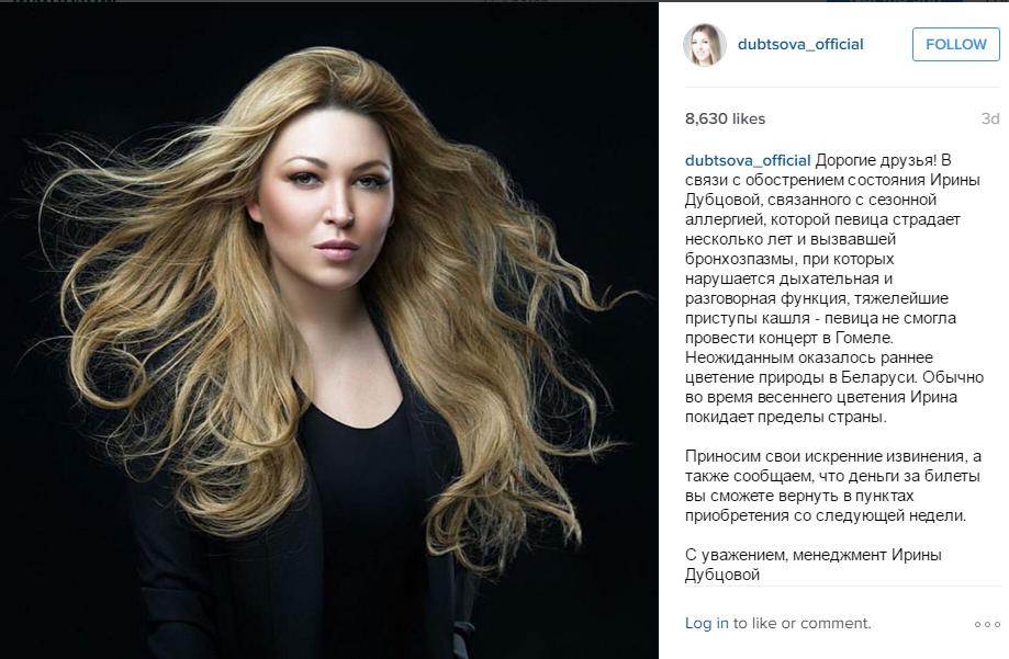 Пост в Инстаграме Ирины Дубцовой о причинах срыва концерта в Гомеле