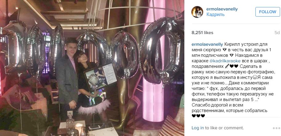 Пост Нелли Ермолаевой в Инстаграме о наборе 1 млн подписчиков
