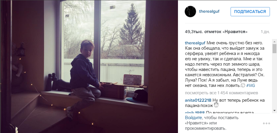 Пост Алексея Долматова (Гуфа) в Инстаграме о ситуации с сыном