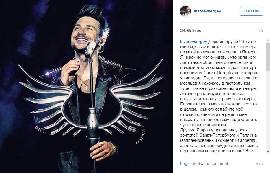Пост Сергея Лазарева в Инстаграме об инциденте во время концерта